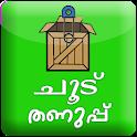ചൂട് തണുപ്പ് - ഇട്ടൂലി പാത്തുലി icon