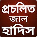 প্রচলিত জাল হাদিস -  Hadith icon