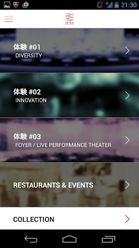 2015年ミラノ国際博覧会 日本館アプリ