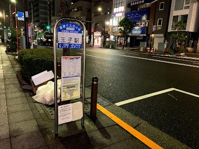 王子駅前高速バスのりば