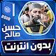 الشيخ حسن صالح القران الكريم كاملا بدون انترنت Download for PC Windows 10/8/7
