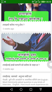 Learn English in Nepali - náhled