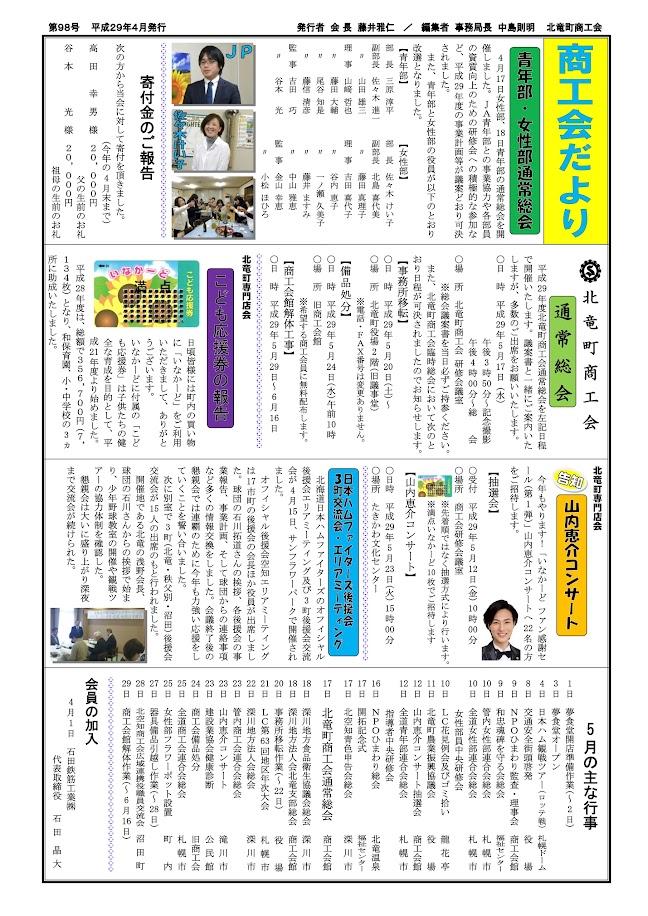 第98号・商工会だより(平成29年4月発行)