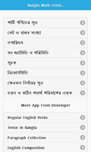 Bangla Math Formula