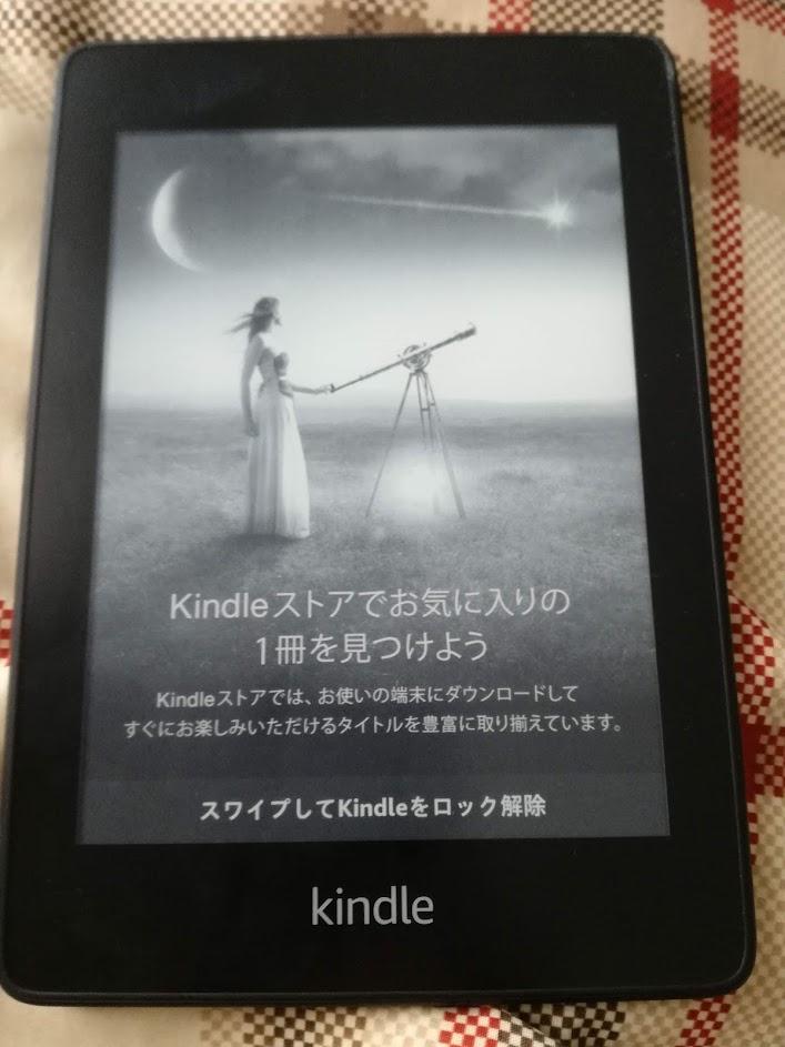 Kindleペーパーホワイト広告