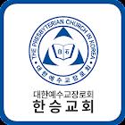 한승교회 icon