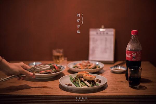 雙連美食:酒菜市場|與微醺酒菜一起的夜晚小敘,我們用高粱配桂花蜜鹹豬肉