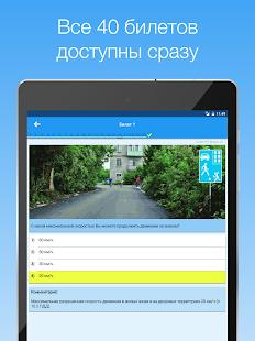 App Экзамен ПДД 2017 APK for Windows Phone