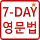 Download 7-Day 영어문법 2018 (초 간단 영문법) I can do it! [유료-광고없음] For PC Windows and Mac
