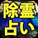 秘蔵占い【除霊占い師 青龍】予約困難の当たる占い - Androidアプリ