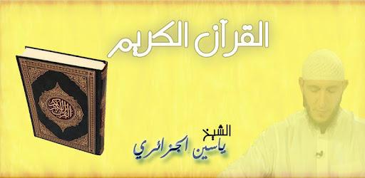 coran complet mp3 gratuit yassine al djazairi