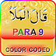 Color coded Para 9 - Juz' 9 for PC-Windows 7,8,10 and Mac