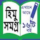Download Himu Somogro - হিমু সমগ্র । For PC Windows and Mac