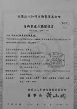 Photo: 201405-李成地有機證書