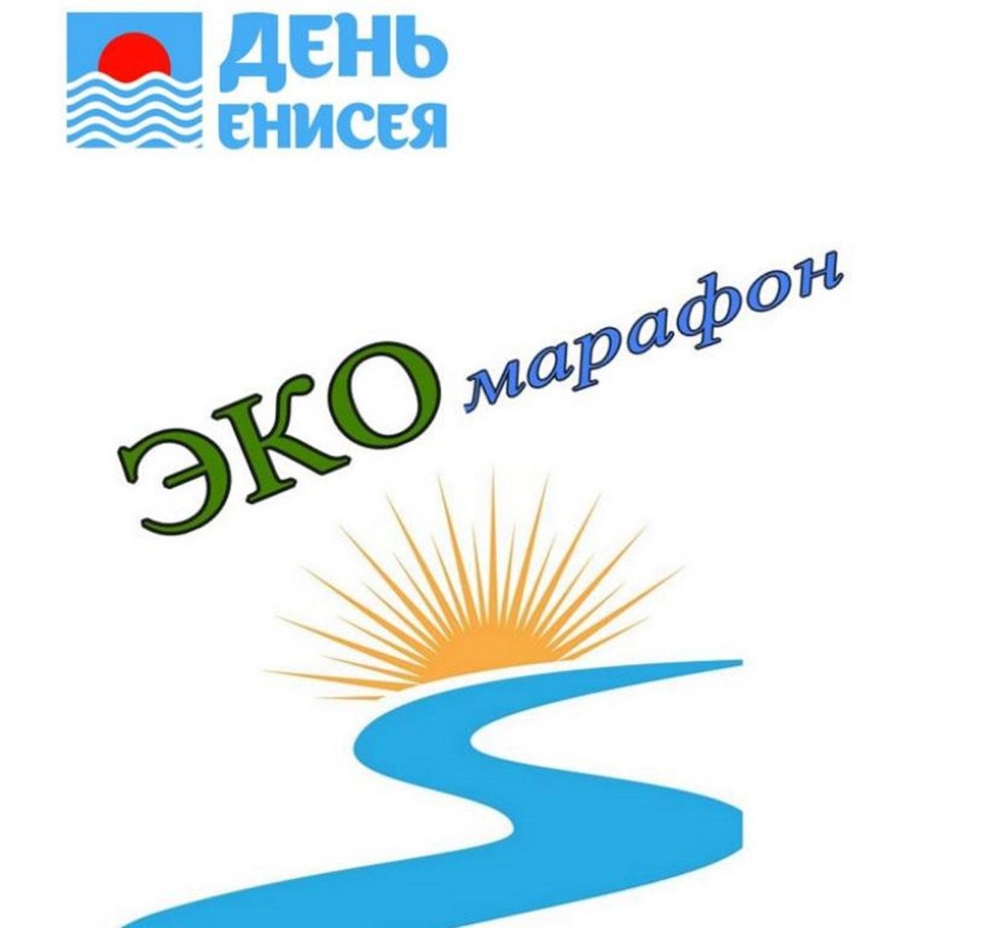 E:local_trashСАЙТ ШКОЛЫ2019-2020 у.гСентябрьЭкологический марафон 23.09Заглавная.jpg