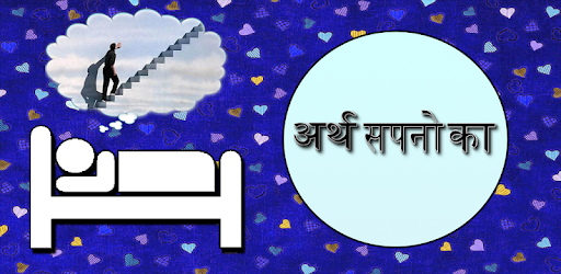 Dream Meaning Hindi - Apps on Google Play