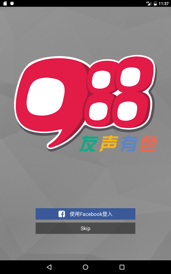 988 FM- screenshot