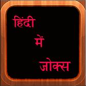Hindi Jokes (हिंदी में जोक्स)
