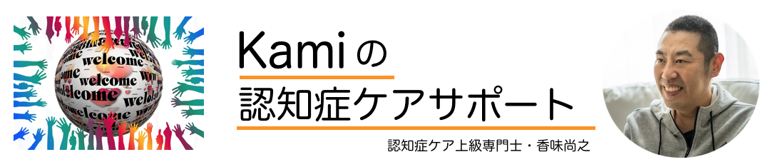 Kamiの認知症ケアサポート・認知症ケア上級専門士