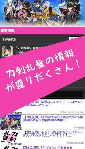 刀剣乱舞ニュース&攻略アプリ