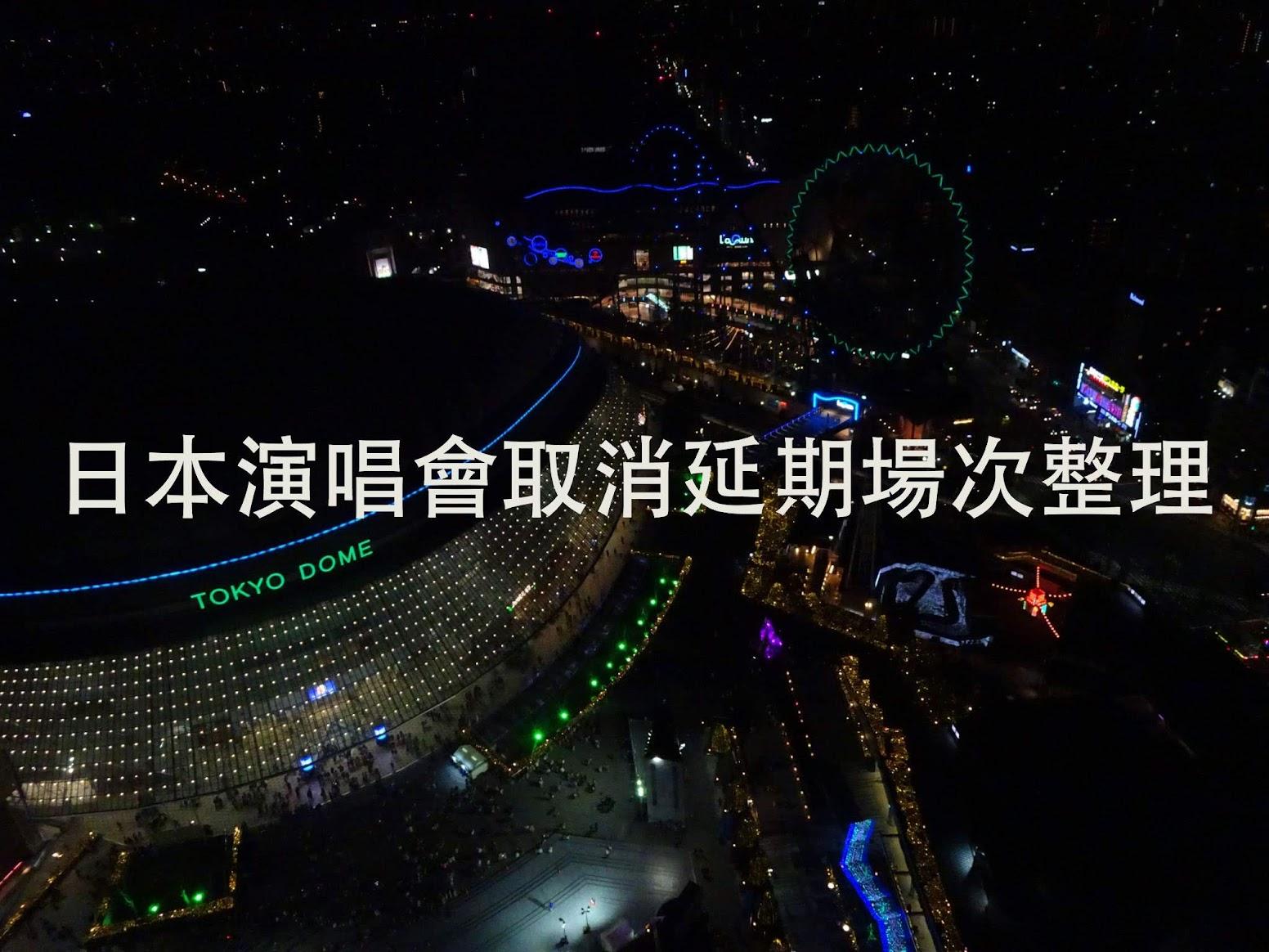 日本演唱會取消延期場次整理(公演中止場次隨時更新中)