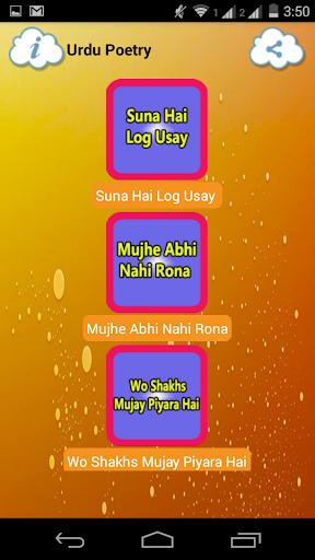 Urdu Poetry in Hindi Audio