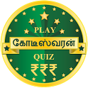Tamil Crorepati Quiz Game icon