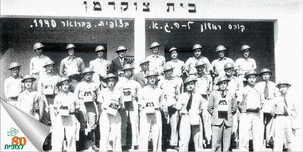 Photo: בסיום קורס הגא הראשון בבית העם בצופית 1940