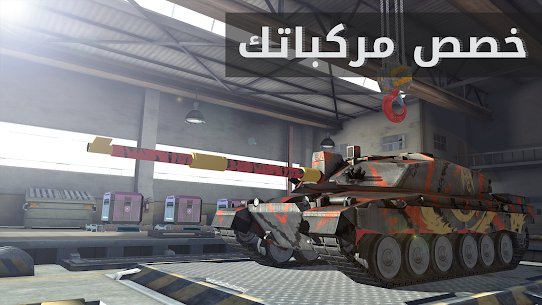 Massive Warfare – – لعبة دبابات مجانية 6