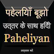 Hindi Paheliyan With Answer - पहेलियाँ बूझो App Report