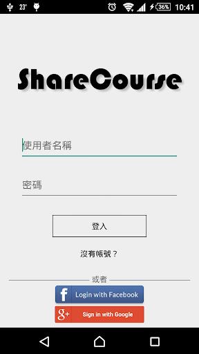 ShareCourse 學聯網
