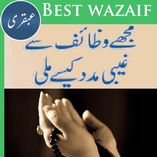 Quran Wazaif sy Allah ki Madad