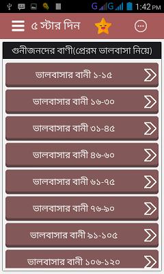 প্রেমের বানী SMS - screenshot