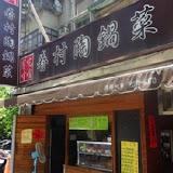 有啥吃啥 眷村陶鍋菜