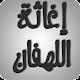Download إغاثة اللهفان من مصايد الشيطان for PC