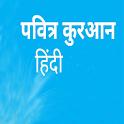 Quran in Hindi(हिन्दी कुरान) icon