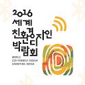 세계친환경디자인박람회 비콘서비스 icon