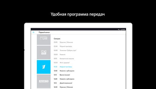 Tele2 TV: фильмы, ТВ и сериалы screenshot 11
