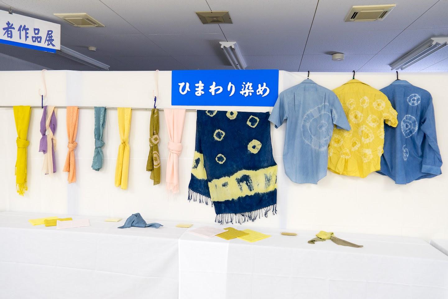 2015年町民文化祭「ひまわり染め」作品