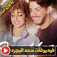 فيديوهات سعد لمجرد - Saad lamjarred (app)