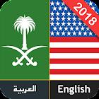英语阿拉伯语词典免费下载 icon