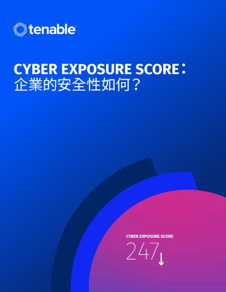 Cyber Exposure Score: 企業的安全性如何?
