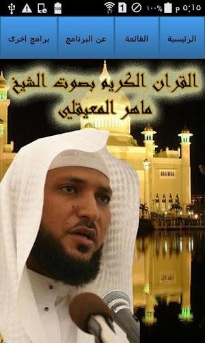 قران كريم mp3 ماهر المعيقلي تحميل