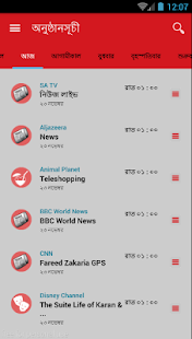 TV Guide Bangladesh- screenshot thumbnail