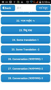 ইংরেজি শিখুন ২৮ দিনে- Learning English in bangla - náhled
