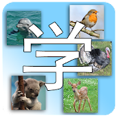 Cantonese Vocabulary: Animal