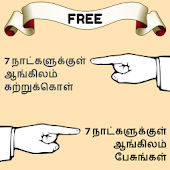 Learn English in Tamil : English Speaking in Tamil