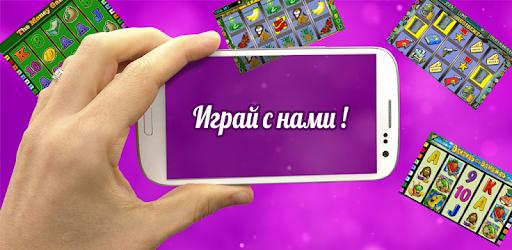 Игровые автоматы слоты удачи game (apk) free download for Android/PC/Windows screenshot