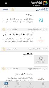 الوان السعودية - náhled