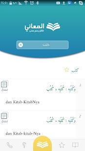 معجم المعاني عربي إندونيسي - náhled